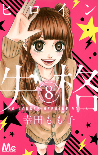 [MANGA] No longer Heroine Heroine-shikkaku-manga-volume-8-simple-65591