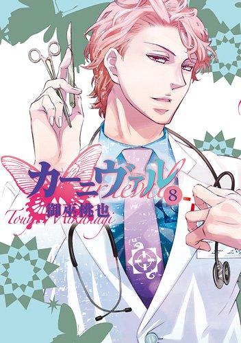 [MANGA/ANIME] Karneval Karneval-manga-volume-8-japonaise-51768