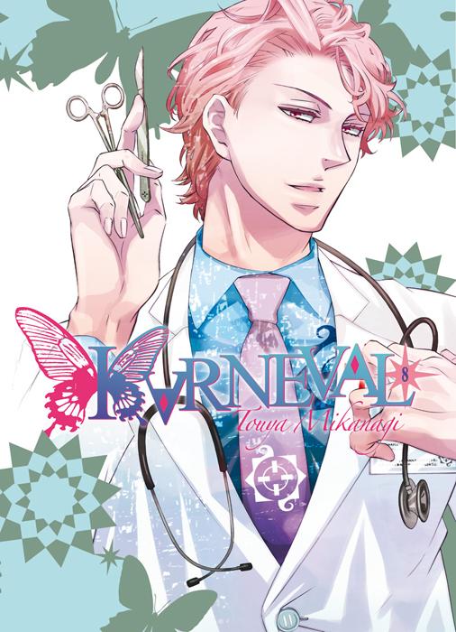 [MANGA/ANIME] Karneval Karneval-manga-volume-8-simple-60728