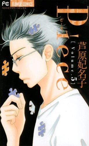 [MANGA] Piece Piece-manga-volume-5-japonaise-43153