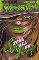 Steel Ball Run (JBA part 7) - Hirohiko Araki Jojo-s-bizarre-adventure-steel-ball-run-manga-volume-1-japonaise-16134