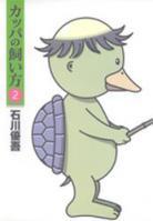 [MASCOTTE M-F PROJECT] Créons la mascotte du forum !! Kappa-no-kaikata-manga-volume-2-japonaise-43207