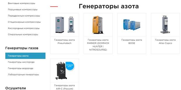 Обширный выбор генераторов азота 2109