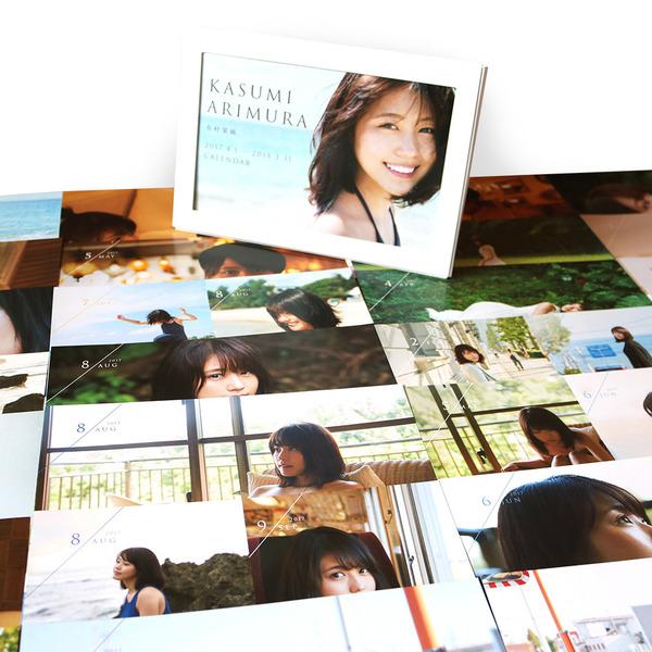 Diễn đàn Tuổi trẻ Việt Nam | Forum 2TVN:  Arimura Kasumi - vẻ đẹp trong sáng hồn nhiên - Page 2 1106732186_5_sub5_l