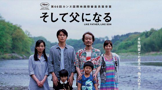 Votre dernier film visionné - Page 15 Ob_4d438a_soshite-chichi-ni-naru-4