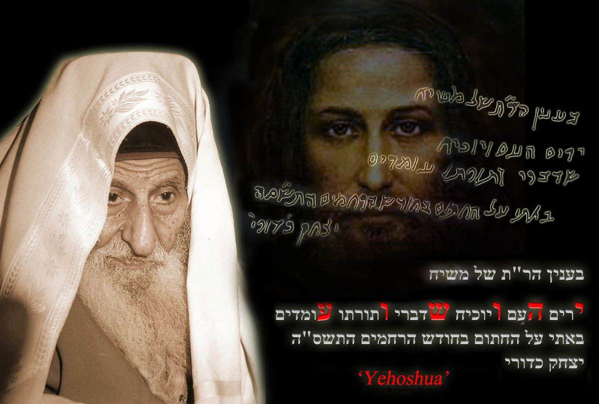 PRIÈRE pour le BAPTÊME des BÉBÉS AVORTÉS Ob_85b9bc_yitzhak-kaduri-rabbin-messie-christ-j