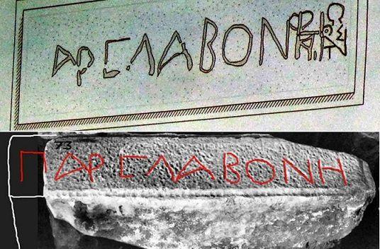 Amphipolis: une inscription incomplète relance le débat sur l'appartenance du tombeau Ob_892f63_amphipolis-une-inscription-incompl-te