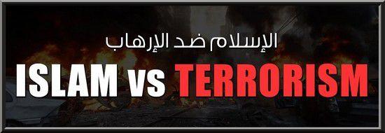 La position de la salafiya face aux actes terroristes et conseil à l'égard des musulmans de France Ob_d441bc_tete