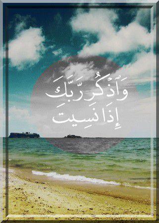 Prier sur le prophète صلى الله عليه وسلم lorsque l'on oublie  Ob_8c1972_guigui