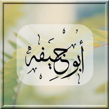 الإمام ابي حنيفه Ob_bfb1a6_dsdfg