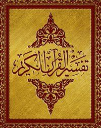 Reprendre la lecture du Quran depuis le début quand arrive Ramadân ?  465267oobk