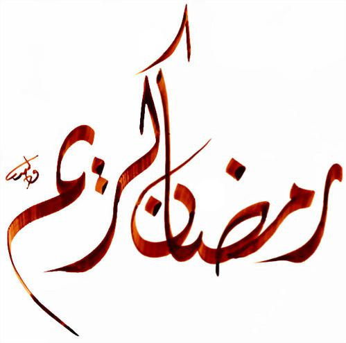 رمضان كريم-2012-Ramadan Karim Ramadan-karim