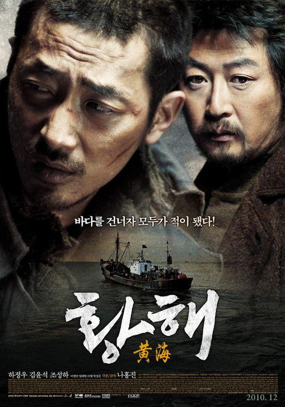 THE YELLOW SEA aka THE MURDERER (2010) Yellow1