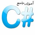 (C#) آموزش مقدماتی تا پیشرفته برنامه نویسی سی شارپ Ebook_C