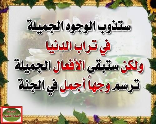 اسلاميات صور بطاقات فيها مواعظ وكلمات 2015 رائعه لنشر مجموعة الصوره الدعويه 883131