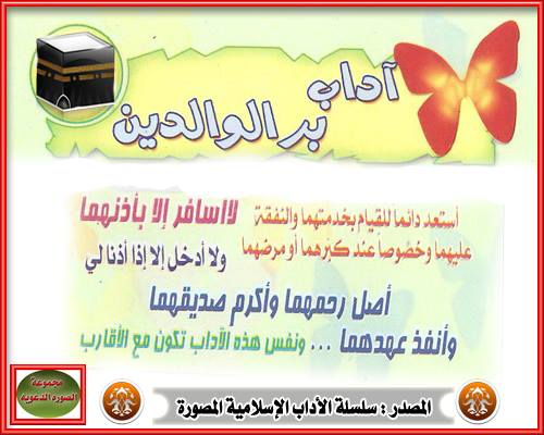 اسلاميات صور بطاقات فيها مواعظ وكلمات 2015 رائعه لنشر مجموعة الصوره الدعويه 883132