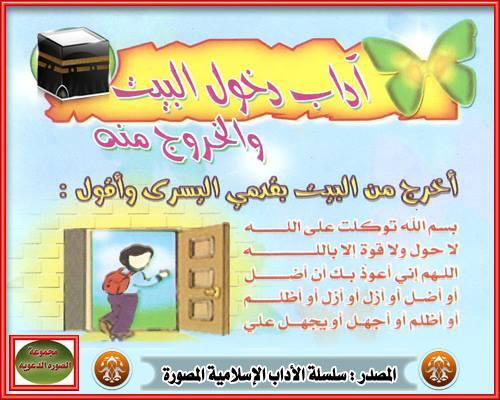 اسلاميات صور بطاقات فيها مواعظ وكلمات 2015 رائعه لنشر مجموعة الصوره الدعويه 883136