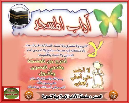 اسلاميات صور بطاقات فيها مواعظ وكلمات 2015 رائعه لنشر مجموعة الصوره الدعويه 883137