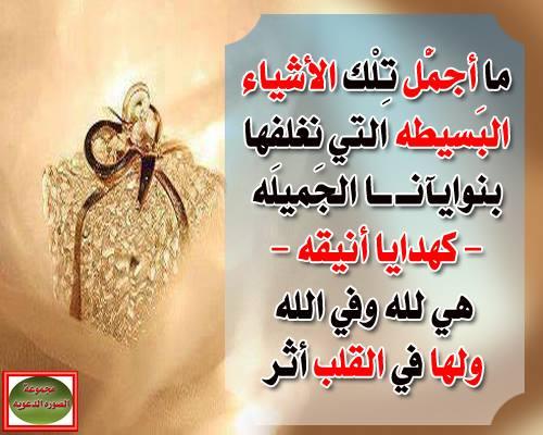 اسلاميات صور بطاقات فيها مواعظ وكلمات 2015 رائعه لنشر مجموعة الصوره الدعويه 883140