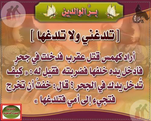 اسلاميات صور بطاقات فيها مواعظ وكلمات 2015 رائعه لنشر مجموعة الصوره الدعويه 883141