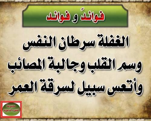 اسلاميات صور بطاقات فيها مواعظ وكلمات 2015 رائعه لنشر مجموعة الصوره الدعويه 883144