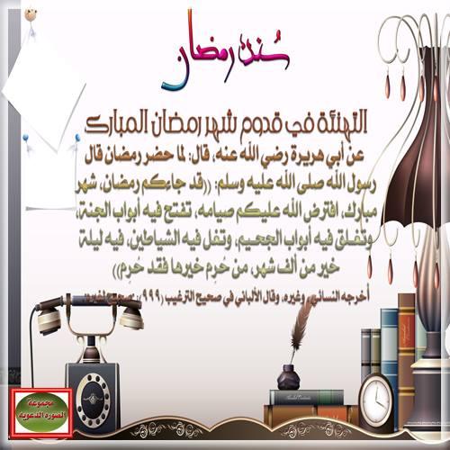 سنن رمضان صور  987050