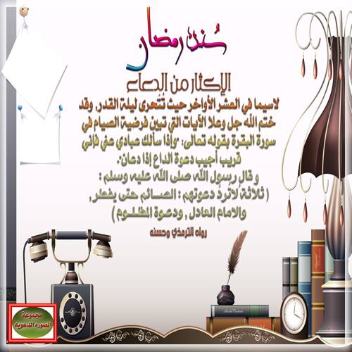سنن رمضان صور  987051