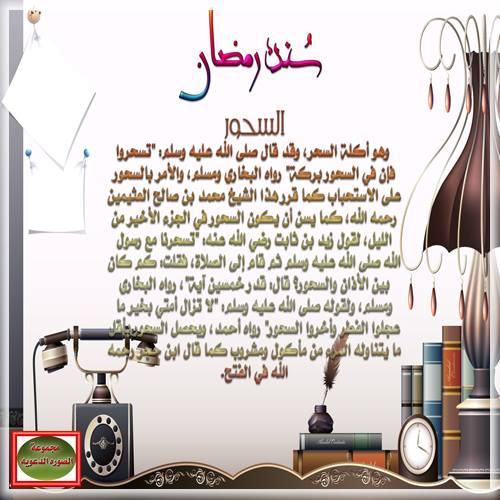 سنن رمضان صور  987052