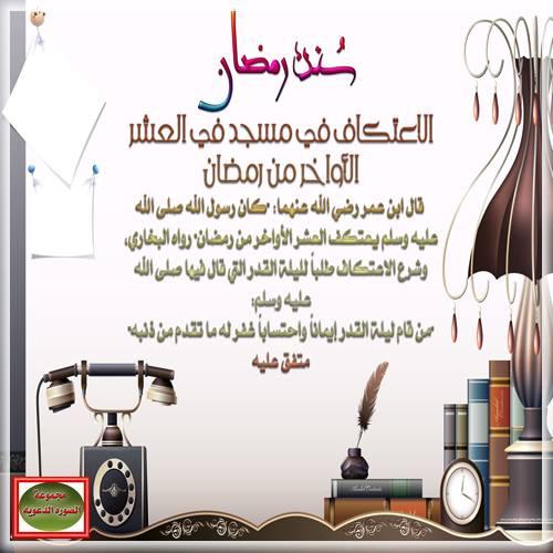 سنن رمضان صور  987054