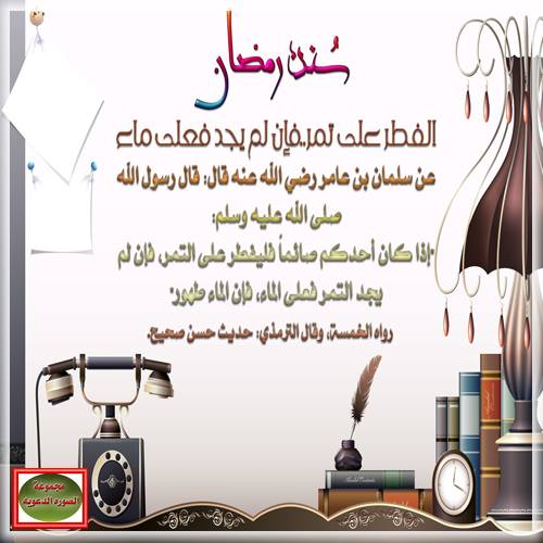 سنن رمضان صور  987055