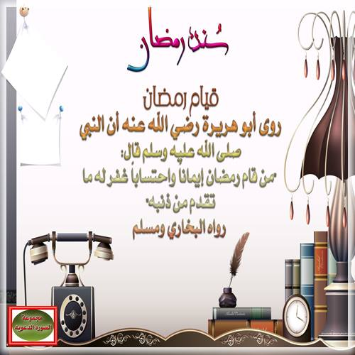 سنن رمضان صور  987056
