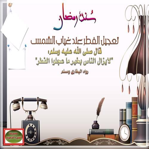 سنن رمضان صور  987057