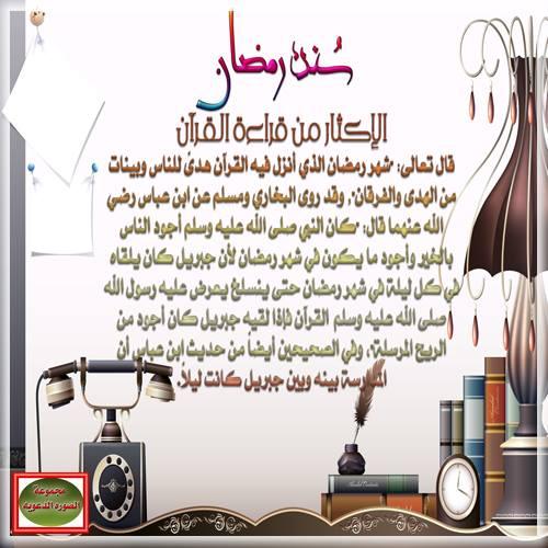 سنن رمضان صور  987058