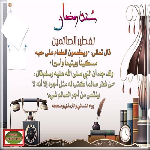 سنن رمضان صور  987059