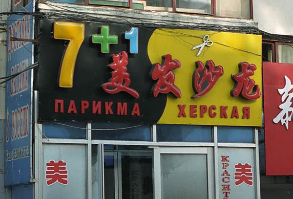 Русские вывески в Китае)) 2-5