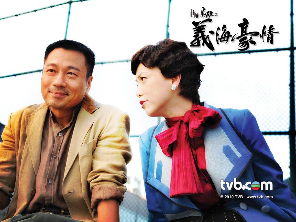[2010 - HK] Nghĩa Hải Hào Tình - Page 3 000001523062_1286447565