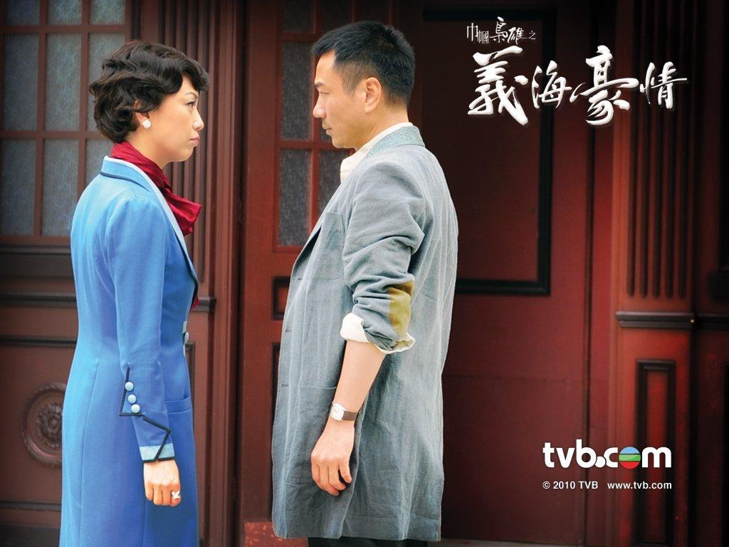 [2010 - HK] Nghĩa Hải Hào Tình - Page 3 000001523070_1286447578