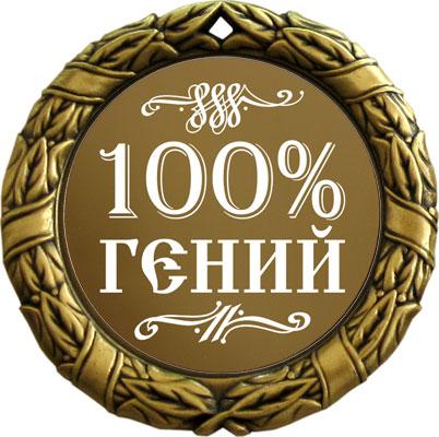 Восьмой прямой эфир - 27 декабря 2014 (Суперфинал и гала-концерт) - Страница 31 Medal