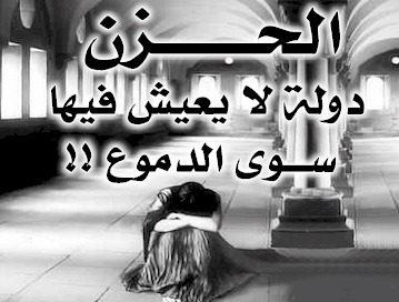 حوار رائع بين الحزن والفرحة Al_7ozn-153d004