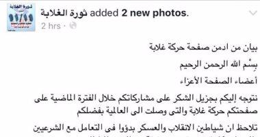 الإخوان تلغى دعوات التظاهر فى 11/11 بعد ساعات من فوز ترامب 201611090426392639