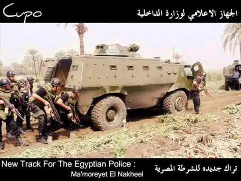الشرطة المصرية بين الماضى والحاضر  0