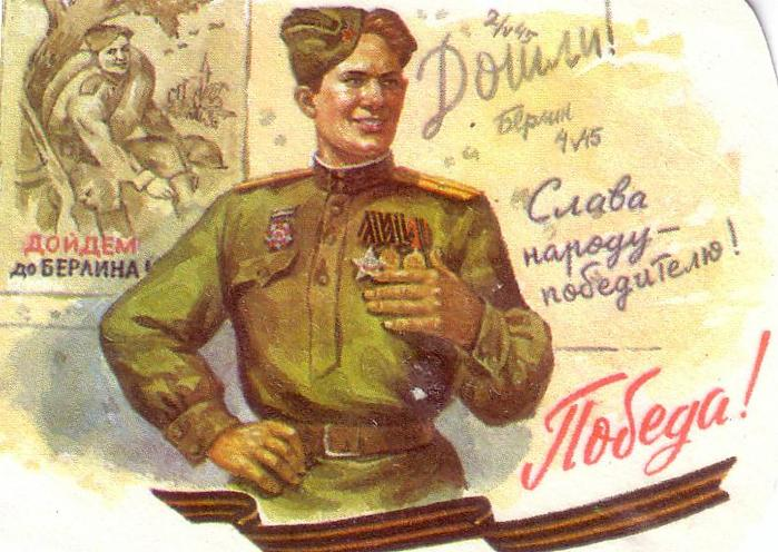 Служу Советскому Союзу!!! 24512146_pobeda1945