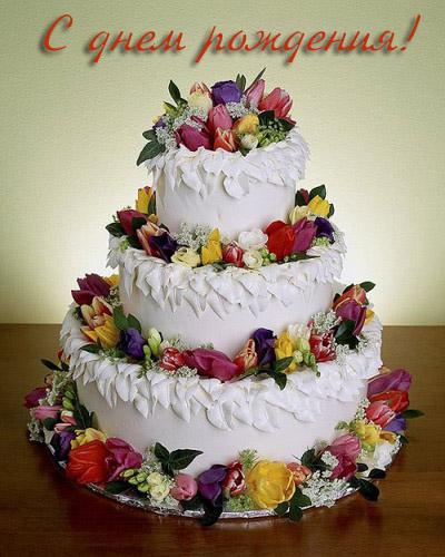 Поздравляем с Днем рождения !!! - Страница 3 41754437_40563869_s_dnem_rozhd