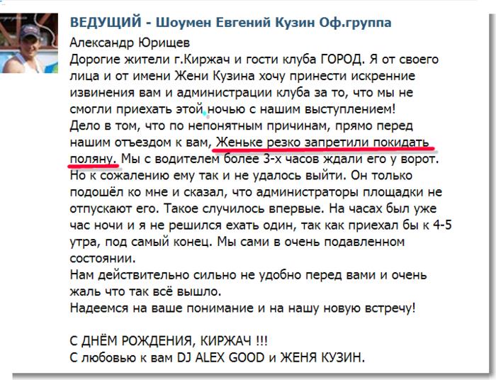 Евгений Кузин - Страница 3 102969074_VEDUSCHIY__SHoumen_Evgeniy_Kuzin_Ofgruppa__1_