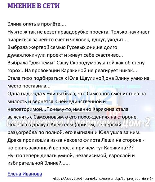 Элина Карякина-Камирен - Страница 3 103852700_1376116415_MNENIE_V_SETI