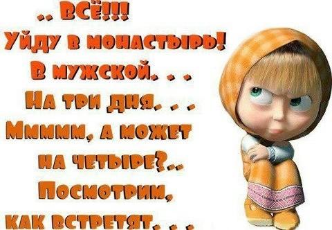 Позитивчик))) - Страница 2 104177198_13