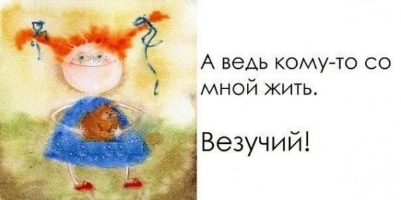 Позитивчик))) - Страница 2 104177208_23