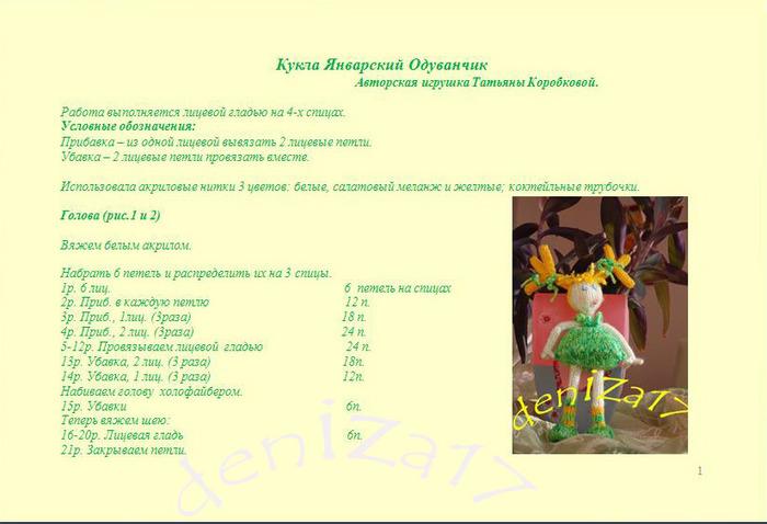 Кукла Январский Одуванчик - мастер-класс 53734613_1263392387_1a_copy