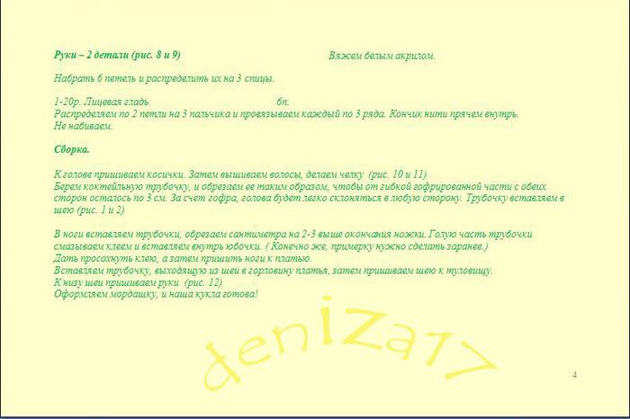 Кукла Январский Одуванчик - мастер-класс 53734852_1263392639_4a_copy