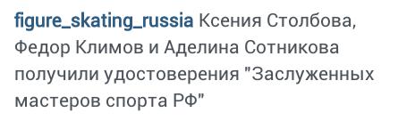 Ксения Столбова - Фёдор Климов - Страница 4 120726448_Screenshot_201502251241461